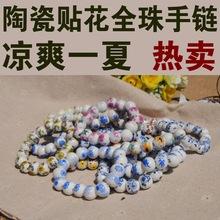 景德镇陶瓷手链热卖 贴花全珠手链 瓷珠手链 义乌小商品热卖