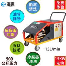 500公斤电动超高压清洗机工业 喷砂除锈冲洗机工地洗车机厂家直销