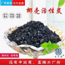 供應食品級椰殼活性炭 飲用水椰殼活性炭濾料 凈水濾芯椰殼活性炭