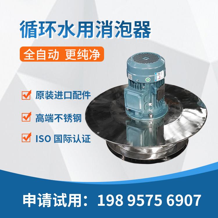 循环水用消泡器