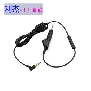 新款耳机线适用BoseQC15头戴蓝牙耳机工厂带咪音频线控材AE2QC325
