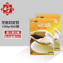 芝焙双皮奶粉100g 港式甜品双皮奶原料冷饮奶茶甜点烘焙原料