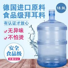 18.9L平底大号饮水桶批发 桶装纯净水塑料圆桶生产厂家食品级质量