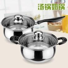 不锈钢汤锅奶锅煤气灶平底砂锅热奶锅小型复婴儿电磁炉锅带把汤锅