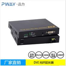 品为THF109D DVI光端机 无压缩信号 光纤传输10公里 支持高清1080