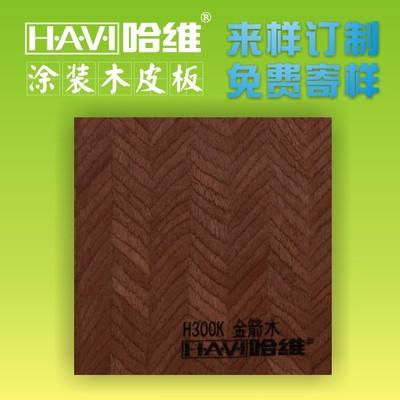 H300K金箭木定制木皮装饰kd板科定木饰面uv免漆木饰面板