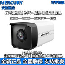 水星MIPC212C/CP网络高清红外200万枪机POE室外防水摄像头1080P