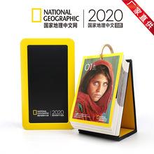 國家地理日歷2020年原創攝影作品桌面臺歷擺件新年送禮物擺件