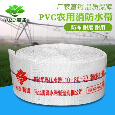 厂家跨境批发农用输水水带水泵帆布水管农用灌溉水带pvc消防水带