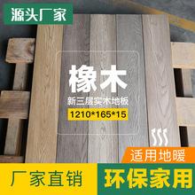 厂家供应橡木三层实木地板格丽斯拉丝仿古环保防潮地暖复合地板