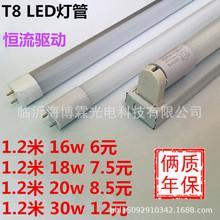 T8led玻璃燈管高亮度大功率支架1.2米熒光燈日光燈管16w18w28w30w