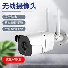 外贸款防水无线摄像头   室外高清家用红外夜视1080p监控摄像头