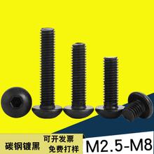 10.9级高强度内六角螺丝 M3 m4 m5 m6 m8 黑色圆头内六角螺钉螺栓