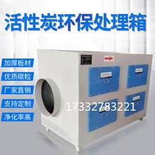 活性炭環保箱活性炭吸附箱廢氣處理設備噴烤漆房漆霧處理器環保柜