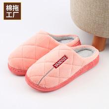 秋冬季熱銷家居室內棉拖鞋毛絨拖鞋防滑成人地板拖鞋糖果色棉拖