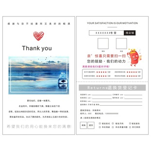 Taobao after-sales service card photo after-sales card after-sales service card thank you letter printing customized free design