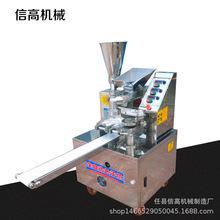 雙餡斗多功能包子機全自動食品機械商用自動饅頭機肉包菜包餡機