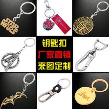 金属钥匙扣定制创意卡通钥匙链汽车包包挂件广告logo礼品定做