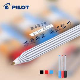日本pilot百乐笔BL-5M中性笔0.8mm斑马纹走珠笔黑色签字笔中性笔