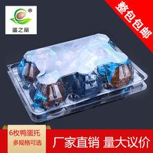 塑料透明抽真空4枚6枚8枚9鸭蛋托烤咸鸭蛋海鸭蛋托一次性包装礼盒