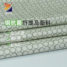 【申久】供應紡面料服裝面料銅抗菌纖維銀離子抗菌面料銀纖維布料