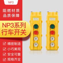 正泰 起重機電動葫蘆控制行車按鈕開關 NP3系列啟動停止上下左右
