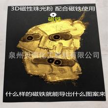 廠家直銷3D導磁性貓眼珠光粉影美甲工藝品滴膠立體效果顏料