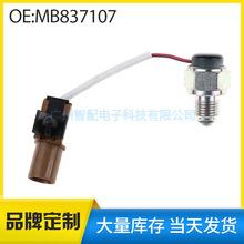 MB837107適用三菱帕杰羅汽車變速檔四驅車燈開關分動箱開關