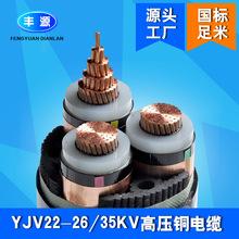 YJV22高压铜芯电缆26/35KV 3*50/70/95电线电缆 铠装高压电力电缆