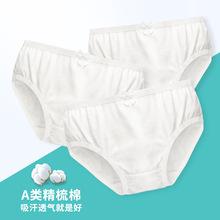 純色女士內褲 廠家批發 純棉透氣三角褲 簡約中腰底褲 三條裝