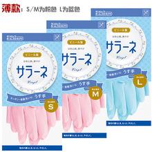 日本进口卫生手套家用家务清洁手套 厨房洗碗护手清洁手套轻薄款