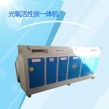 供应活性炭吸附装置光氧活性炭一体机除臭除异味有机废气处理设备