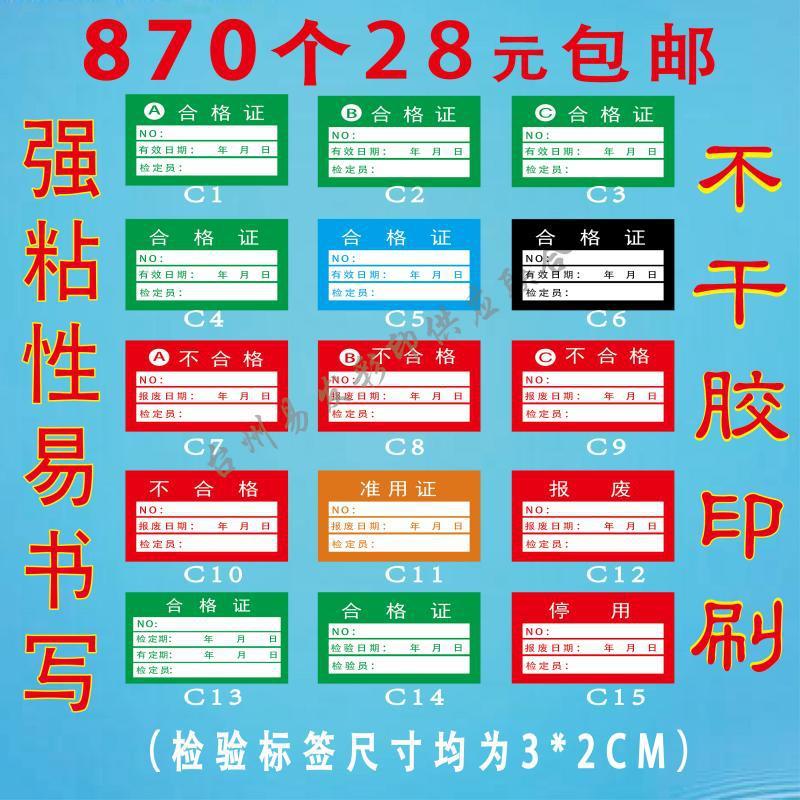 产品标识卡不干胶/产品标识单标签/物料标识贴/可定制产品管理标