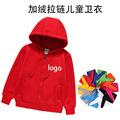 新款儿童加绒拉链连帽纯色卫衣定制印LOGO班服亲子服幼儿园服定制