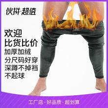 巨亏本男士冬季加厚打底裤 色拉姆超柔绒衬裤 单层保暖裤男士棉裤