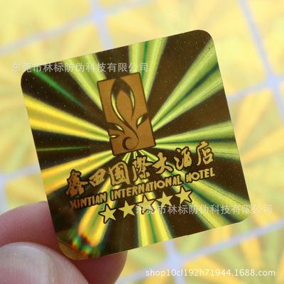 不规则防伪商标定做 金色镭射激光防伪贴纸 不干胶安全标志印刷