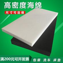 中高密度白黑色海绵垫薄海绵片包装内衬防震隔音软包海绵切片定做