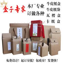 專業定做復古茶葉牛皮紙盒 魚笆簍紙盒 彩色瓦楞紙箱 特產粽子盒
