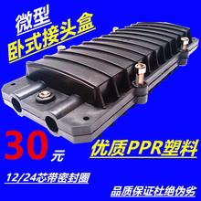 供應迷你型小尺寸光纖熔接包光纖接續盒室外熔接包2進2出