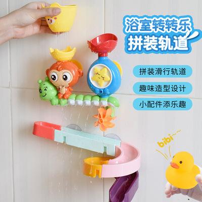 抖音同款宝宝洗澡玩具男女孩浴室戏水婴儿玩水转转乐轨道拼装套装