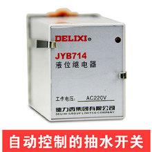 德力西液位继电器JYB714水位控制器全自动液位控制开关
