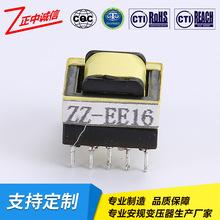 EE16卧式加宽高频变压器 佛山厂家直供安规环保电源变压器定制