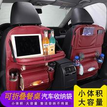 雪鐵龍天逸C5 AIRCROSS汽車用品創意多功能改裝車載座椅后背收納