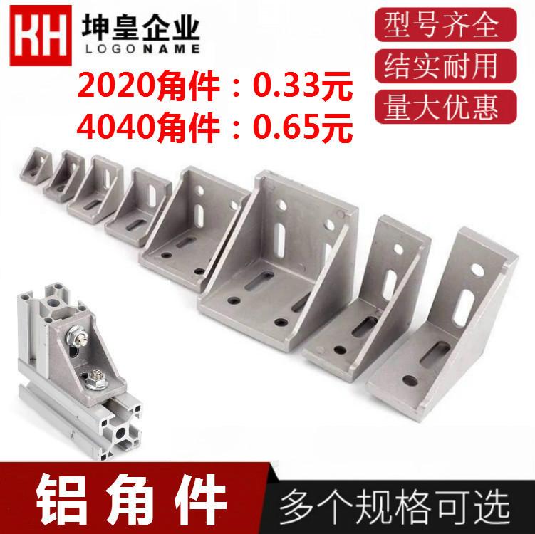 鋁角件鋁型材配件2020 3030 4040型材角碼國歐標工業鋁型材連接件