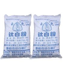 豫嘉供应 钛白粉 二氧化钛 衡阳玉兔 锐太型 量大从优