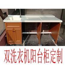 双洗衣柜阳台组合滚筒洗衣机伴侣洗衣洗脸盆一体柜 可定制台盆1.8