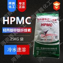 供应 洗涤 日化 涂料 高粘度 甲基纤维素 HPMC 羟丙基甲基纤维素