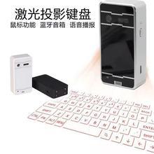 厂家直销 新款激光镭射投影虚拟键盘F1蓝牙音响 语音播报鼠标功能