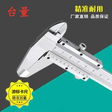 外贸出口碳钢游标卡尺0-150mm 200MM 刻度卡尺深度卡尺高精度量具