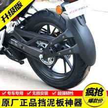 适用于春风150NK川崎Z250贝纳利小黄龙摩托车改装后?#26448;?#26495; 轮胎挡